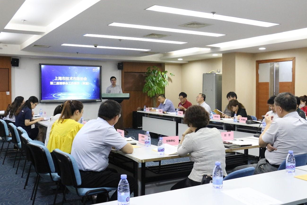 上海市技术市场协会召开第二届第八次理事会