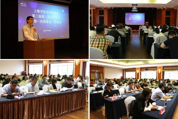 上海市技术市场协会 第三届第一次会员大会成功召开